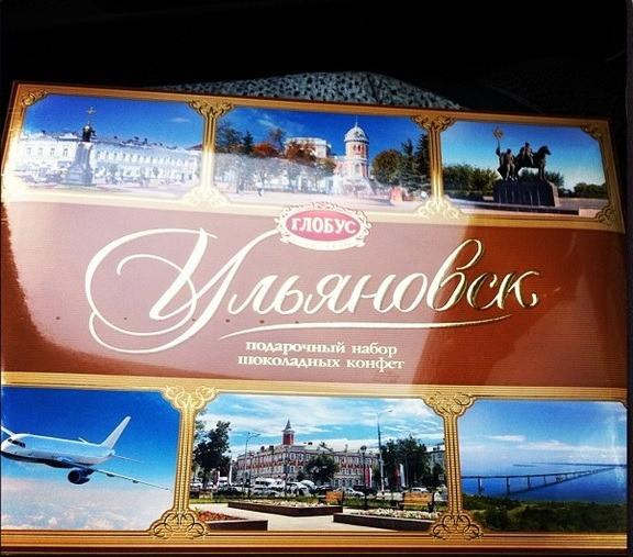 Что привезти из Ульяновска?