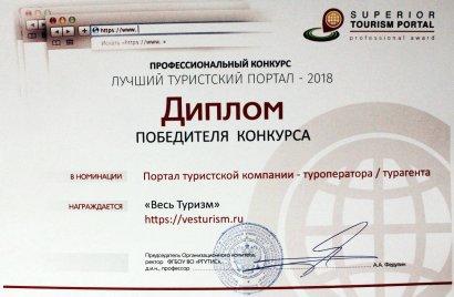 Названы лучшие российские сайты 2018 года в сфере туризма