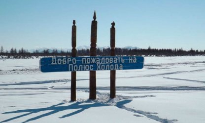 Что нужно знать перед поездкой в Якутию